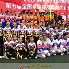 健美操服装助力2016亚洲大众体操节选拔赛