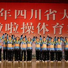 健美操服装亮相四川大学生健美操啦啦操比赛