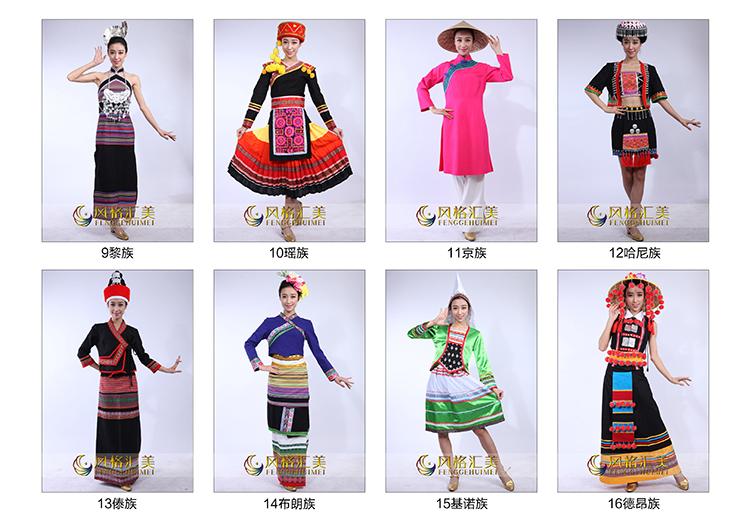 风格汇美56个少数民族舞蹈服装生产厂家定制
