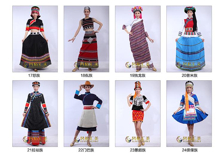 风格汇美少数民族服装定制生产厂家