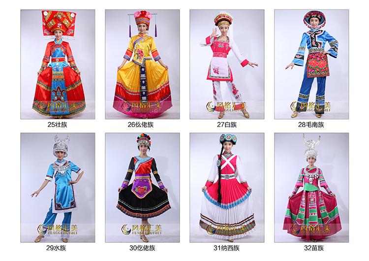 少数民族服装生产定制工厂56个成人演出服装生产工厂