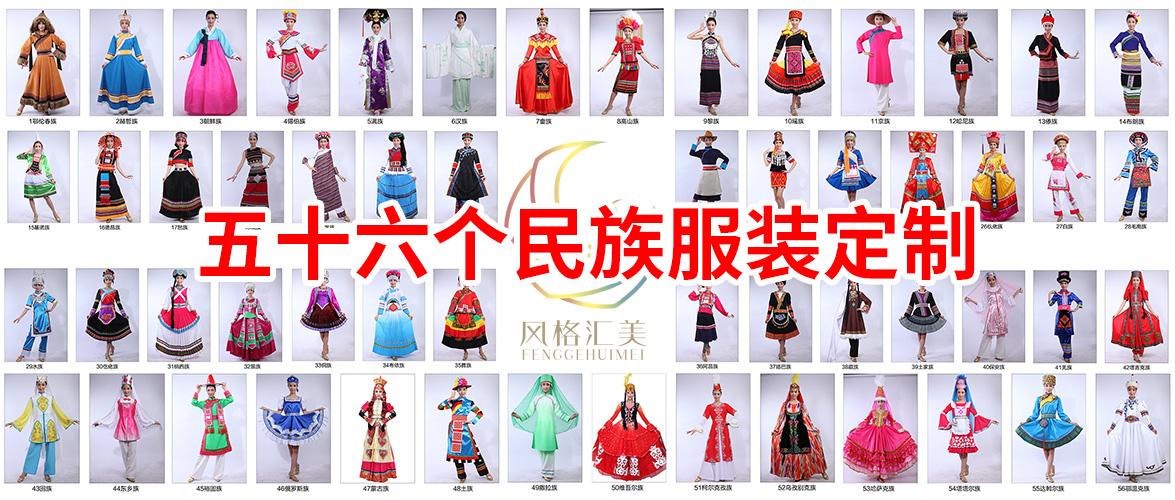 风格汇美56个民族传统演出服装生产定制!