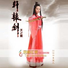 女士舞台演出古装 轩辕剑天之痕演出服装  定制